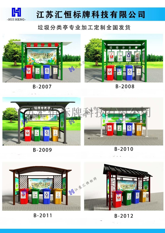 北京汇恒标识标牌静电喷塑宣传栏生产厂家142557365