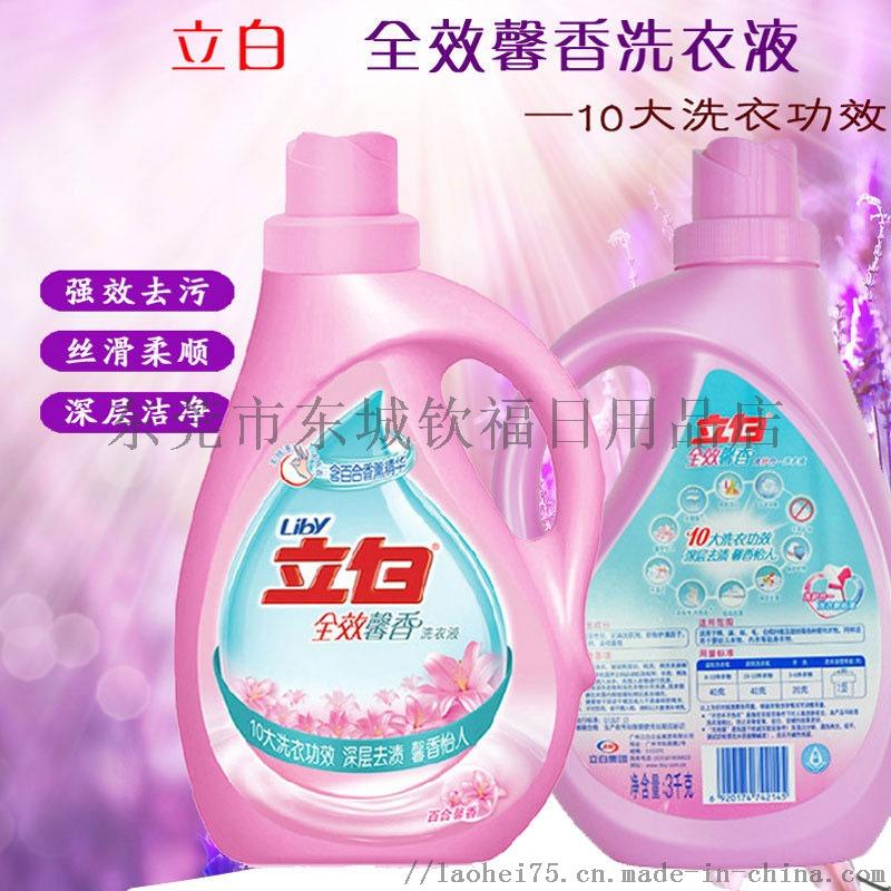 廣州日用品批發市場,優質立白洗衣液廠家熱銷64809592