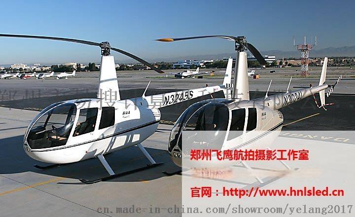飞鹰航拍-郑州直升机婚礼租赁-领略上帝视角魅力57619195