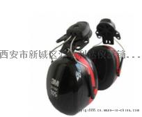 西安3M防護耳罩13659259282776995185