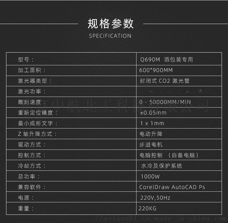 特价酒坛激光雕刻机D6090H,酒包装专用雕刻机96749092