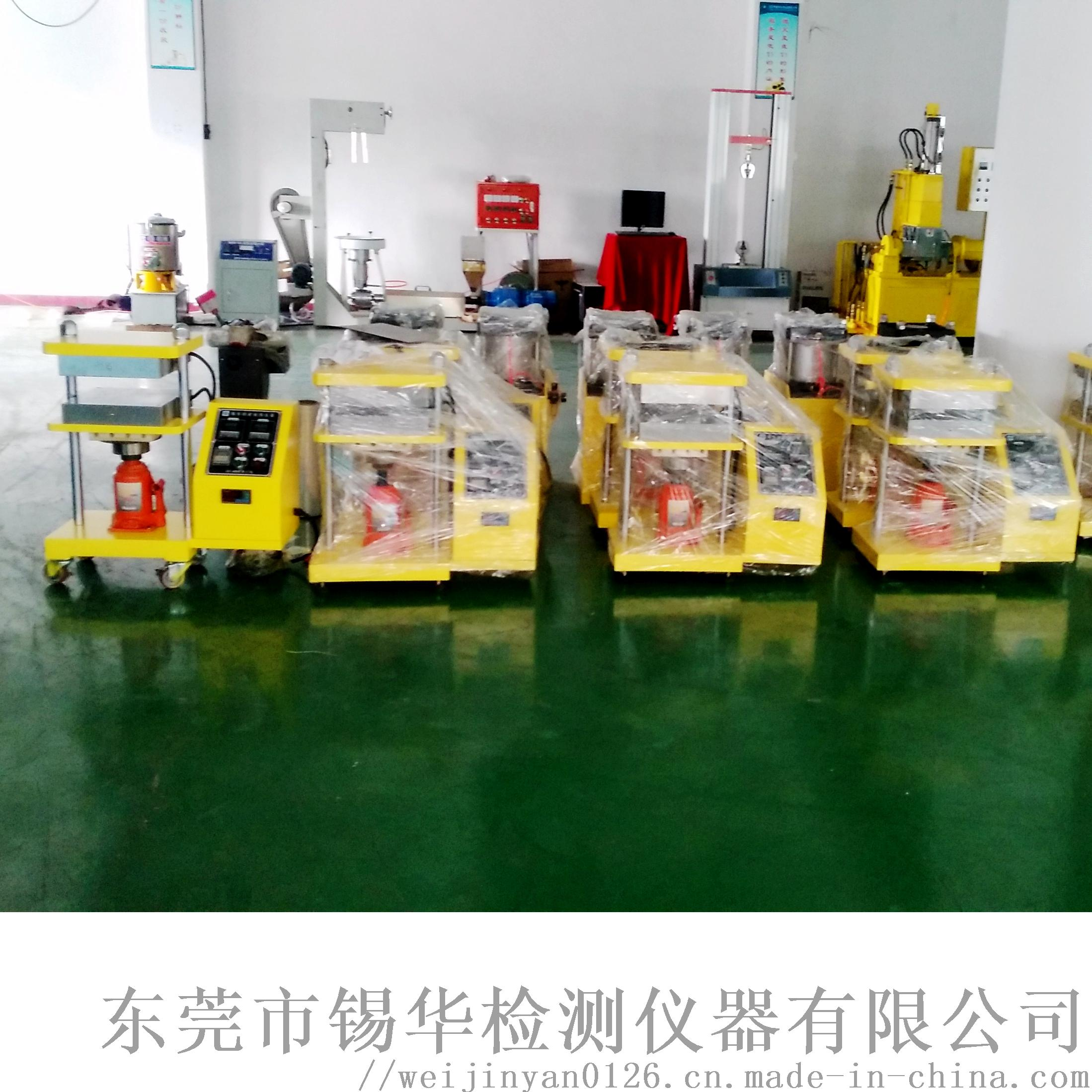 XH-406B電動加硫成型機平板硫化機77864485