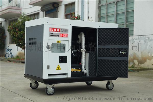 GT-35TSI水冷35KW靜音柴油發電機767755192