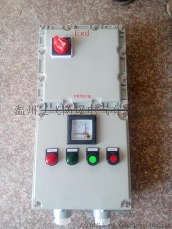 BQC-10/380V防爆磁力起动器788451412