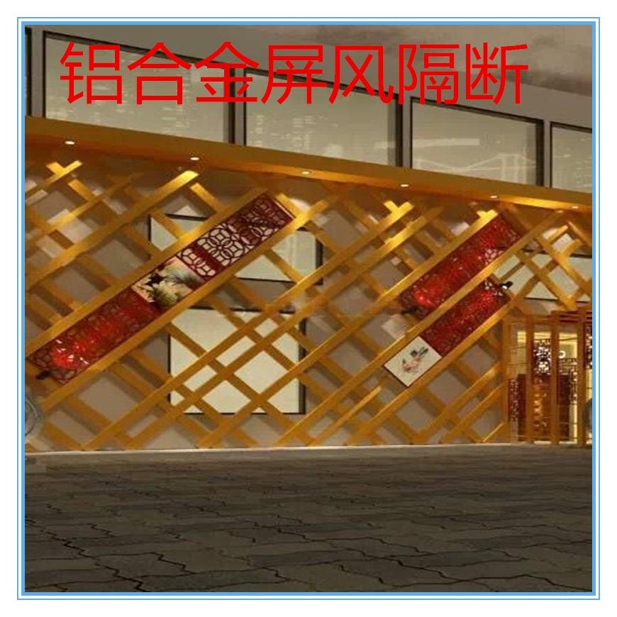 酒店固定隔断铝屏风、上海厂家直销仿古屏风铝窗花62316715