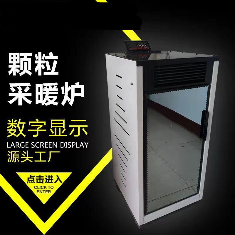 现货节能无污染 家用水暖取暖炉 智能控温生物质颗粒取暖炉厂家103909582