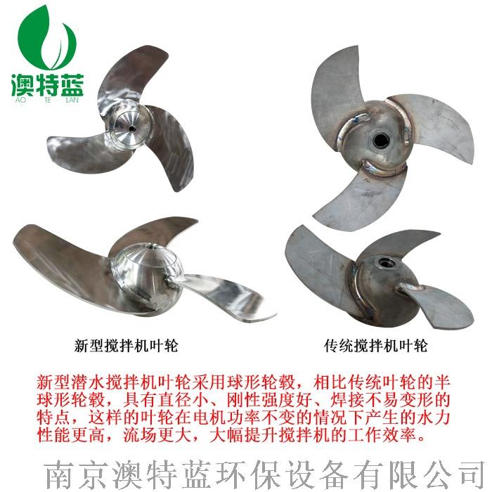 不锈钢潜水搅拌机推流机厂家107567985