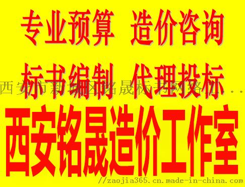 西安工程標書製作公司-專業項目投標書代寫編制服務830814732