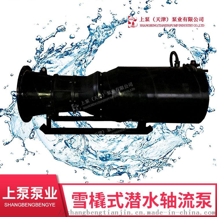 广西ZQ凯泉牌潜水轴流泵 潜水轴流泵经销934661815