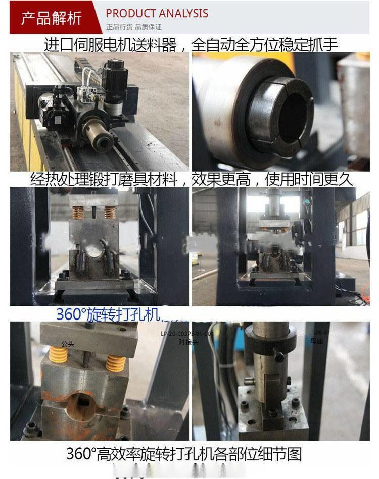 青海海东小导管冲孔机/数控小导管打眼机生产厂家