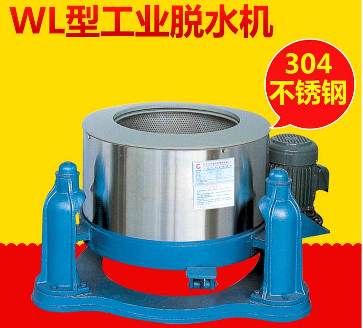 不锈钢WL型甩干机五金件离心式脱水机35744695