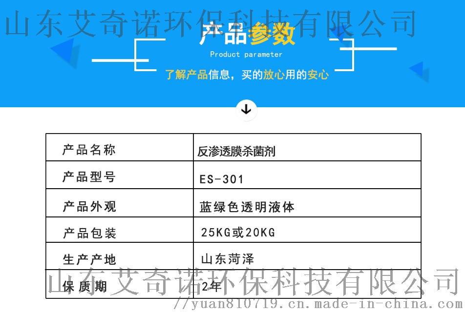 四川西昌德昌ES-2020 反渗透膜杀菌剂有机溴966818165