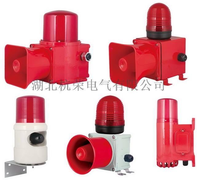 風笛聲光報警器LK-JDW105 220V多功能791706785