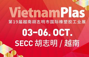 第十九屆越南胡志明市國際橡塑膠工業展