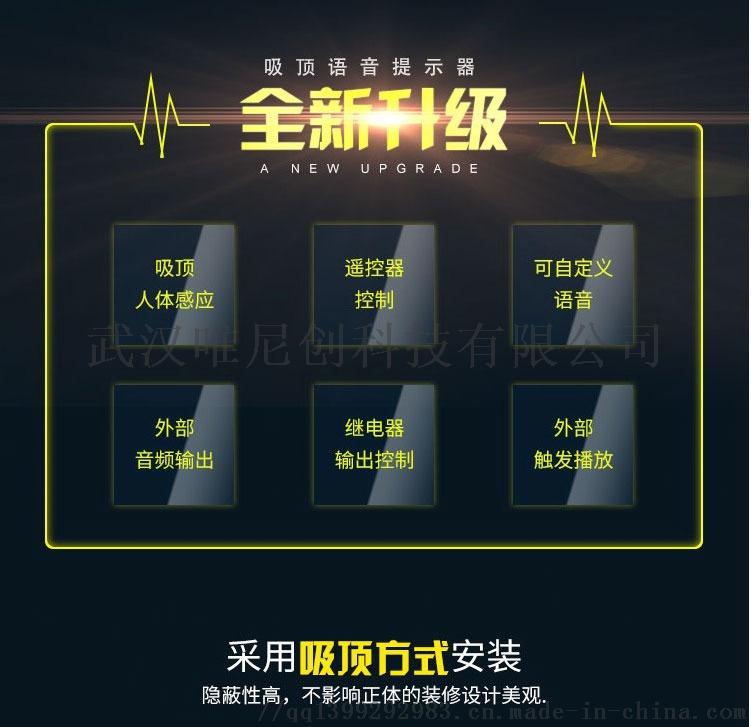 截图大师-Capture-12---银行ATM手扶电梯安全语音提示器-商城超市红外感应进门电子迎宾器-淘宝网_---https___item.taobao.com_item_06.jpg