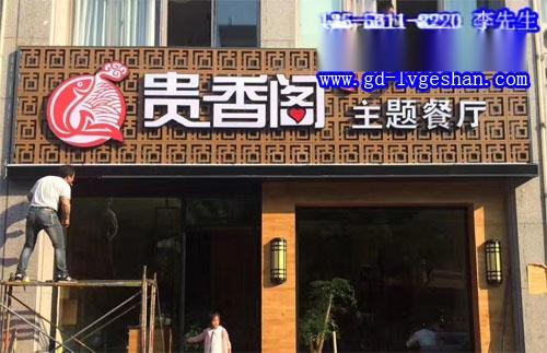 餐厅门头铝板装饰 门头铝板广告牌 广告牌铝板厂家.jpg