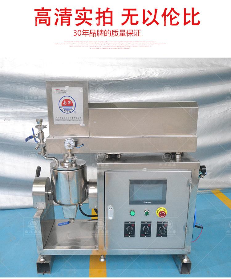 南洋实验型乳化机_14