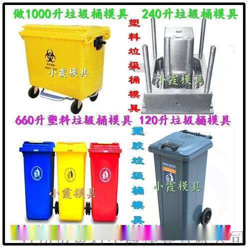 大型塑胶垃圾桶模具 (1).jpg