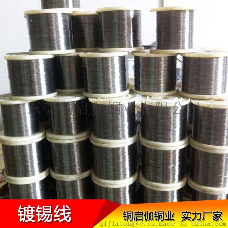 供应镀锡铜线规格 镀锡铜丝制造商66250765