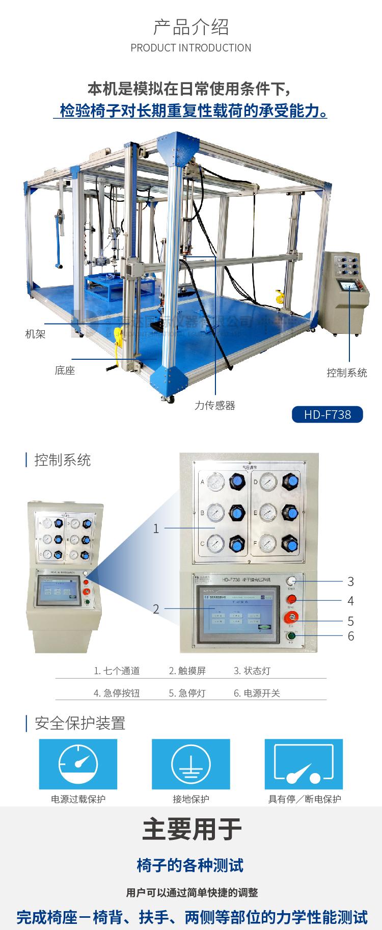 HD-F738 椅子综合测试仪_02.jpg