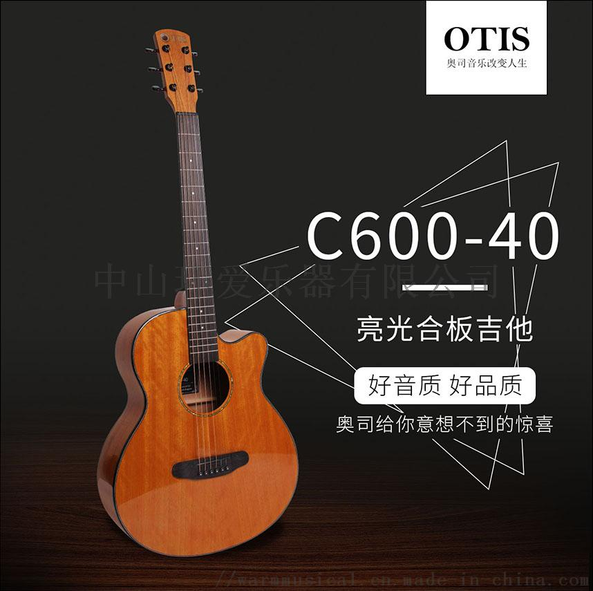 OTIS奥司 40全桃缺角亮光合板 C-600-40-9.jpg