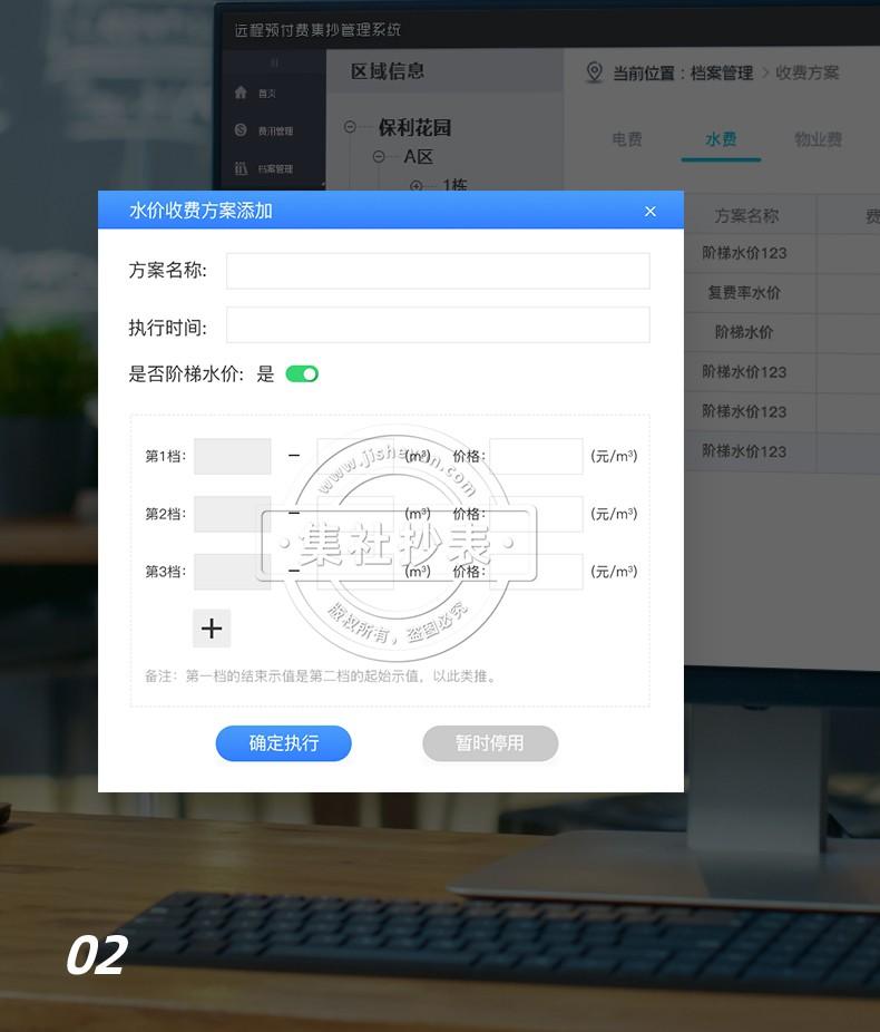 捷先小口径-NB-IoT-PC端_20.jpg