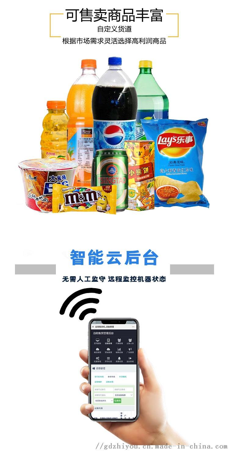 自動售貨機飲料機商用食品飲料自動售貨機24小時自助販賣機107163725