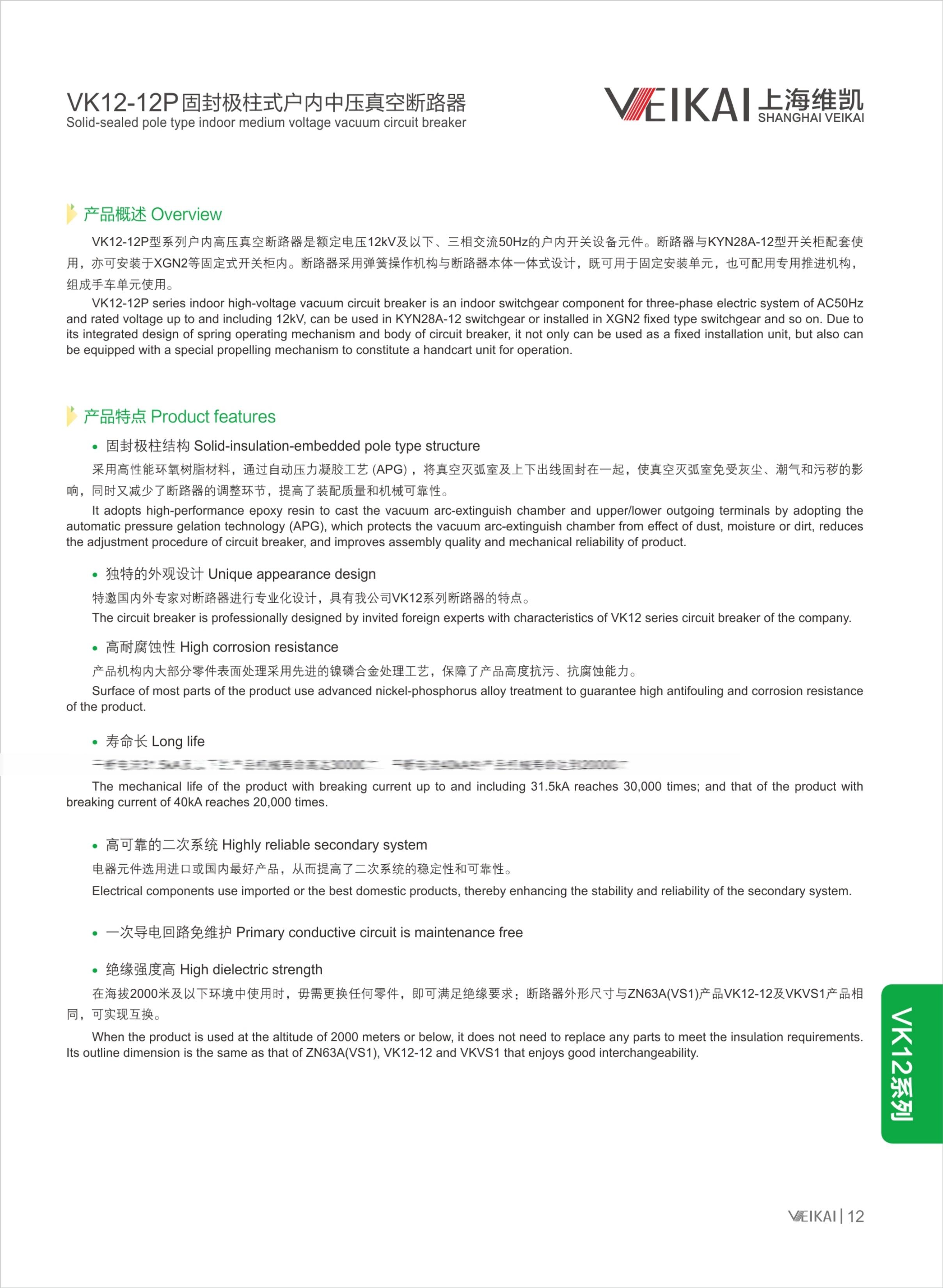 VK12系列产品选型手册_16.png
