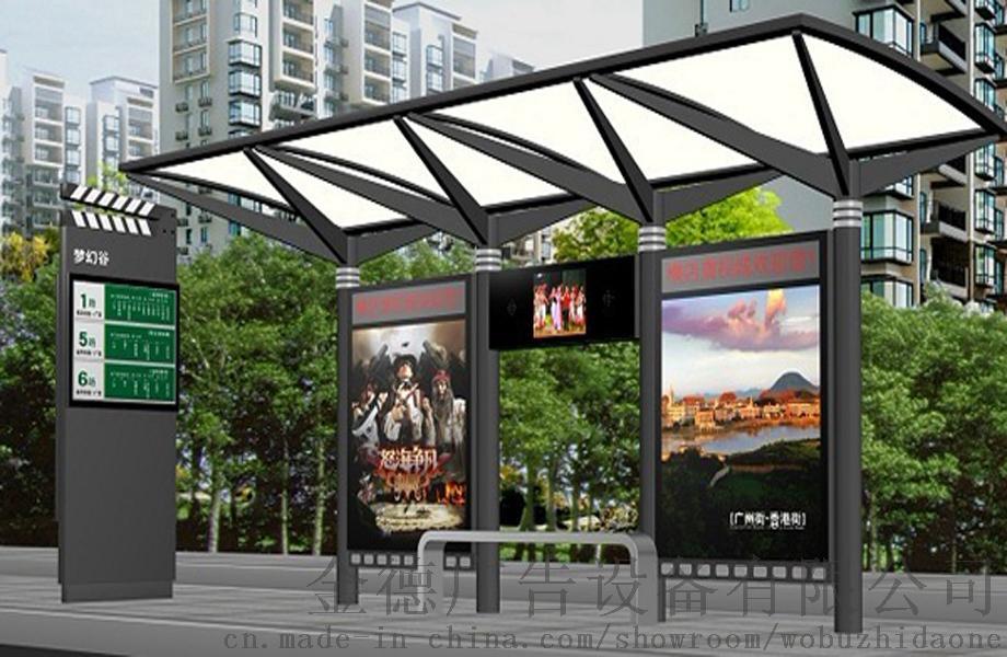 新型節能候車亭、新款候車亭、公交候車亭59475435