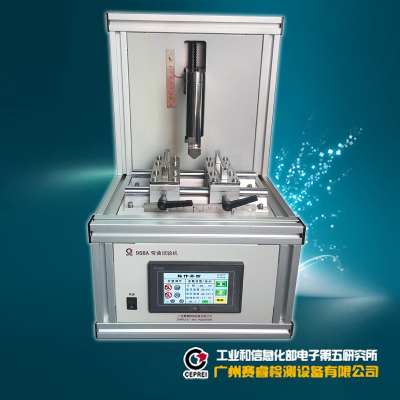 賽寶儀器彎曲試驗檢測設備758364175