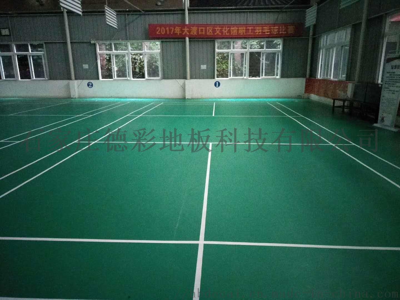 吉林羽毛球塑膠地板專用小石紋PVC地膠廠家759457102