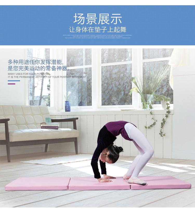 三折体操垫1_11.jpg