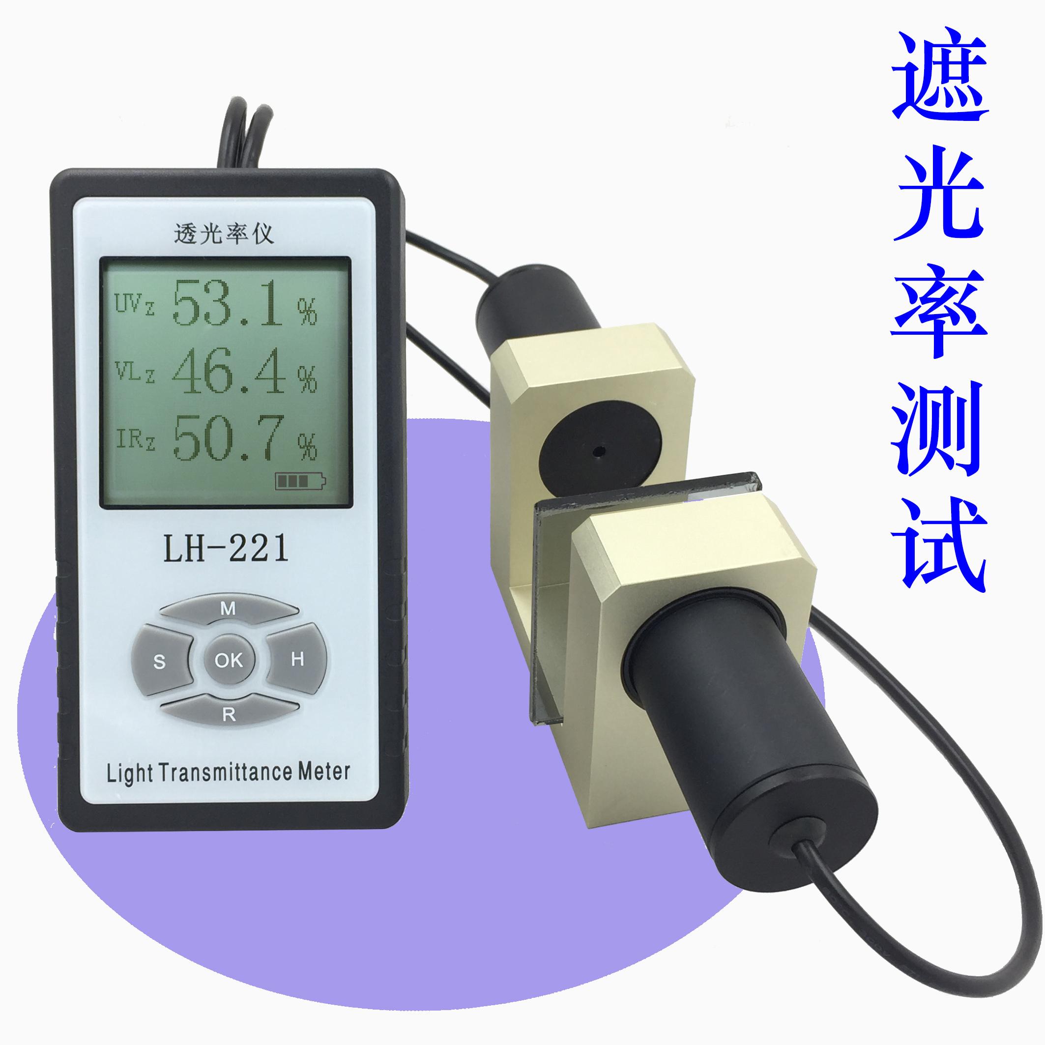 LH-221三波段玻璃透光率計太陽膜測試儀透光率儀798650515