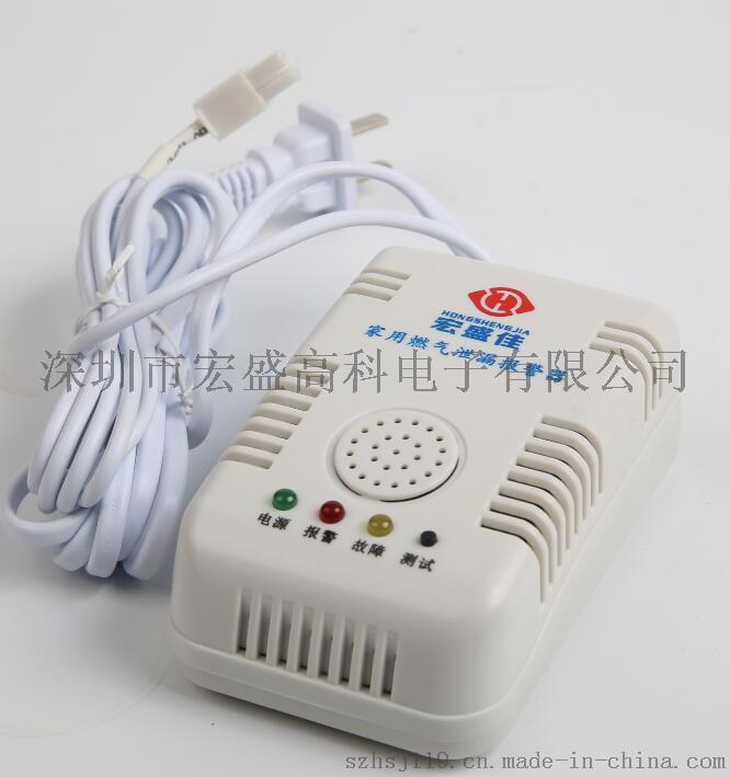 壁掛式家用燃氣泄漏報警器配接電磁閥(宏盛佳)776795335