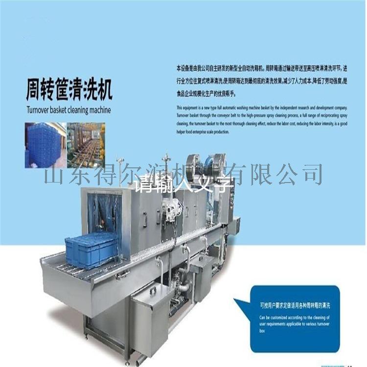 山東DER-5烘烤盤清洗機 自動羅盤烘烤盤清洗設備62154892