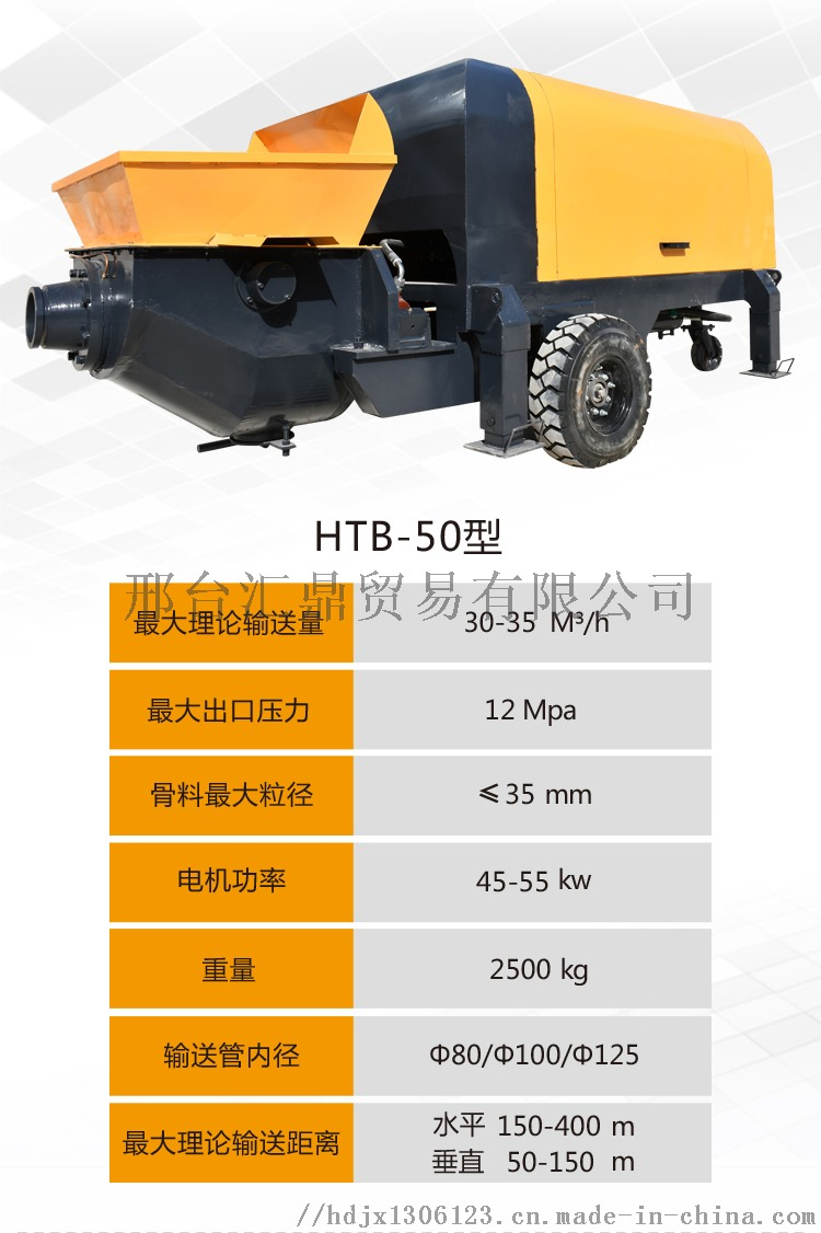 15型细石砂浆输送泵上料机斜式二次结构浇筑泵131489132
