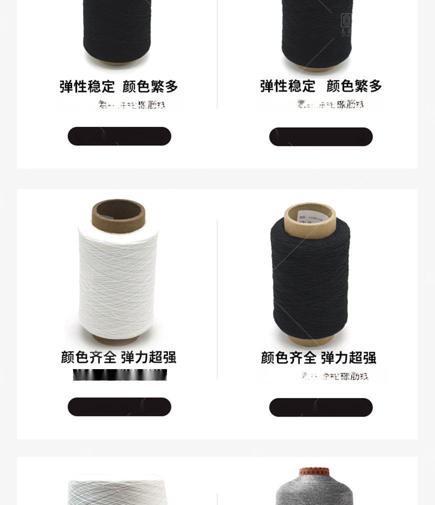 100号-涤纶橡筋线-_24.jpg