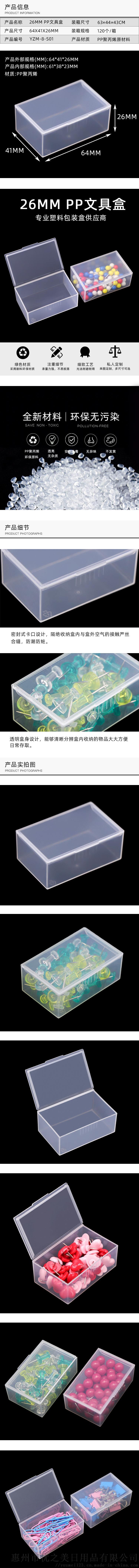 文具类SS-8-S01-中文版.jpg