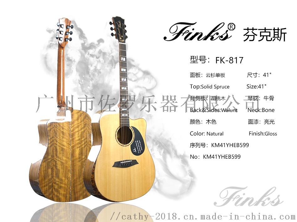 FinksFK-817.jpg