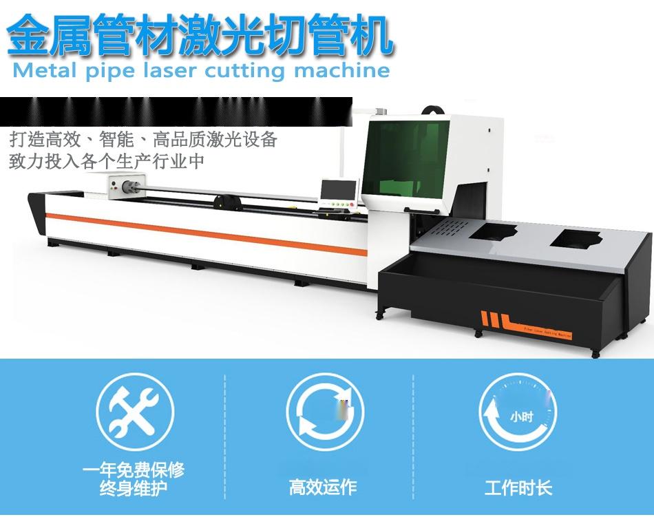 管材系列激光切割机_01.jpg