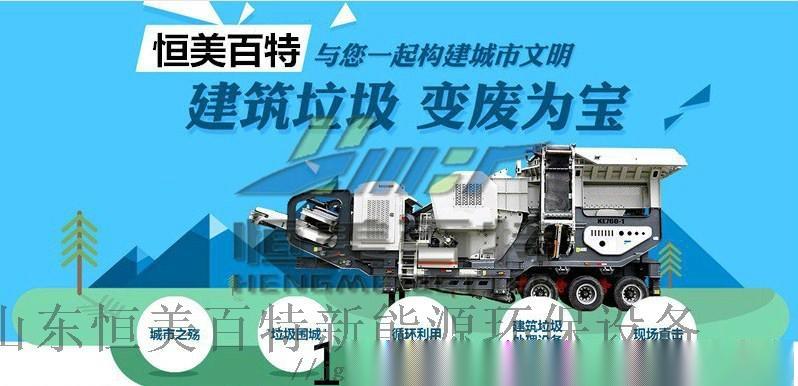 通州建筑垃圾破碎机移动破碎站厂家 移动破碎机生产线72524532