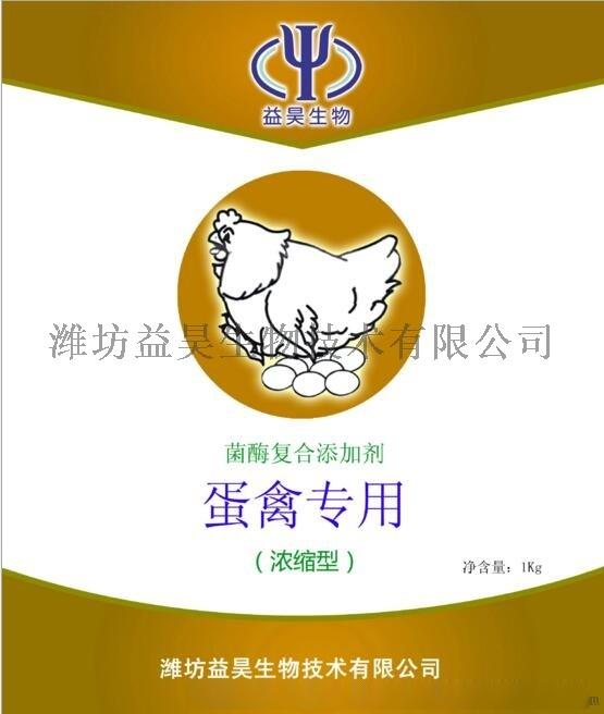 厂家直销蛋禽专用复合菌 蛋禽用复合菌调节肠道766872932