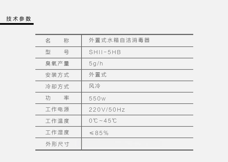 臭氧水一体机_04_5g.jpg