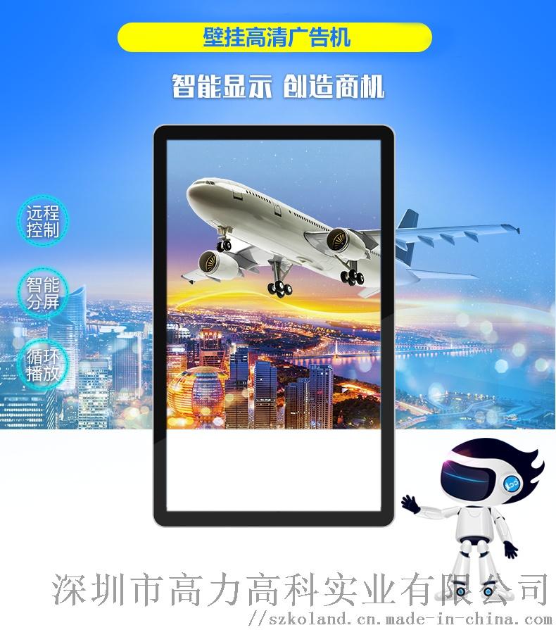 65寸壁挂广告机图片视频播放器高清1080P显示屏64066692