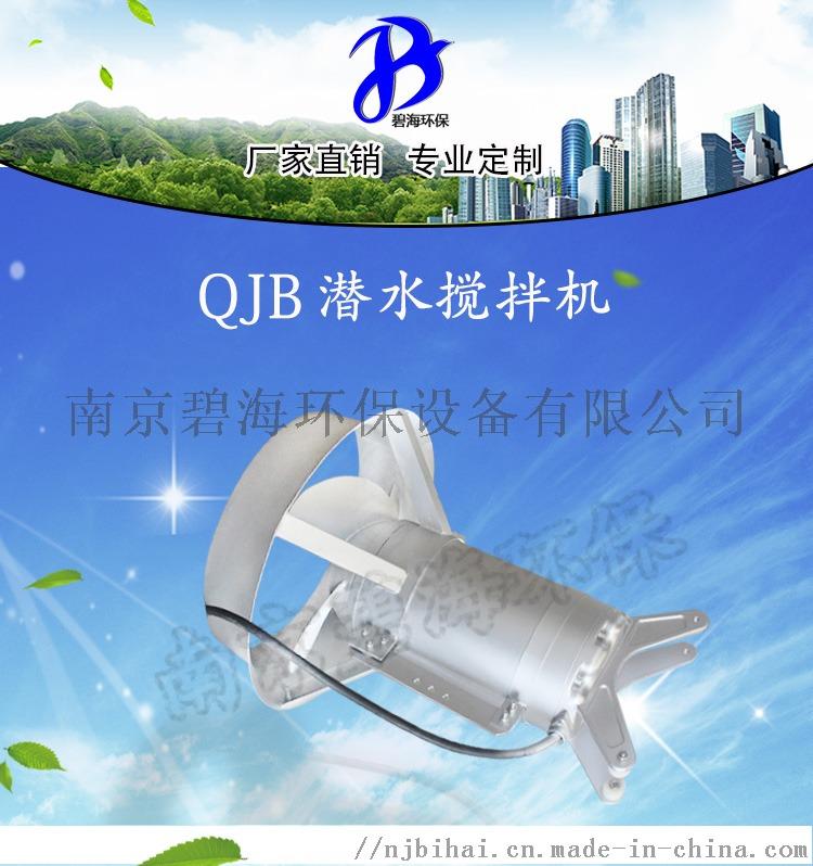 潜水搅拌机QJB0.85潜水搅拌器 厂家直销74779015
