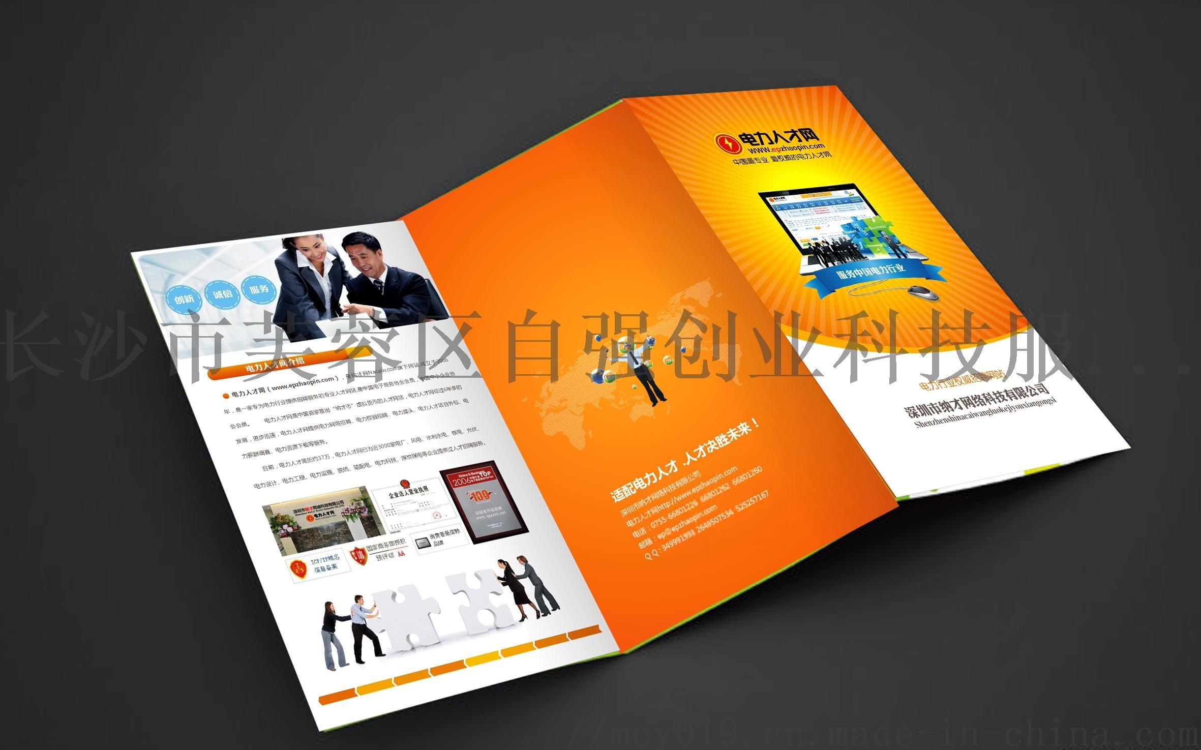 圖文快印店印摺頁的數碼圖文快印設備843458605