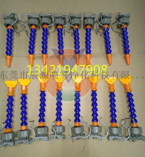 万向喷淋管 数控机床冷却喷管 喷油管49506755