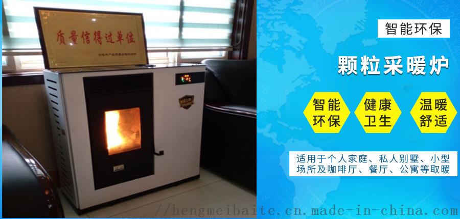 颗粒采暖炉 生物质环保取暖炉 门头房用取暖设备107253362