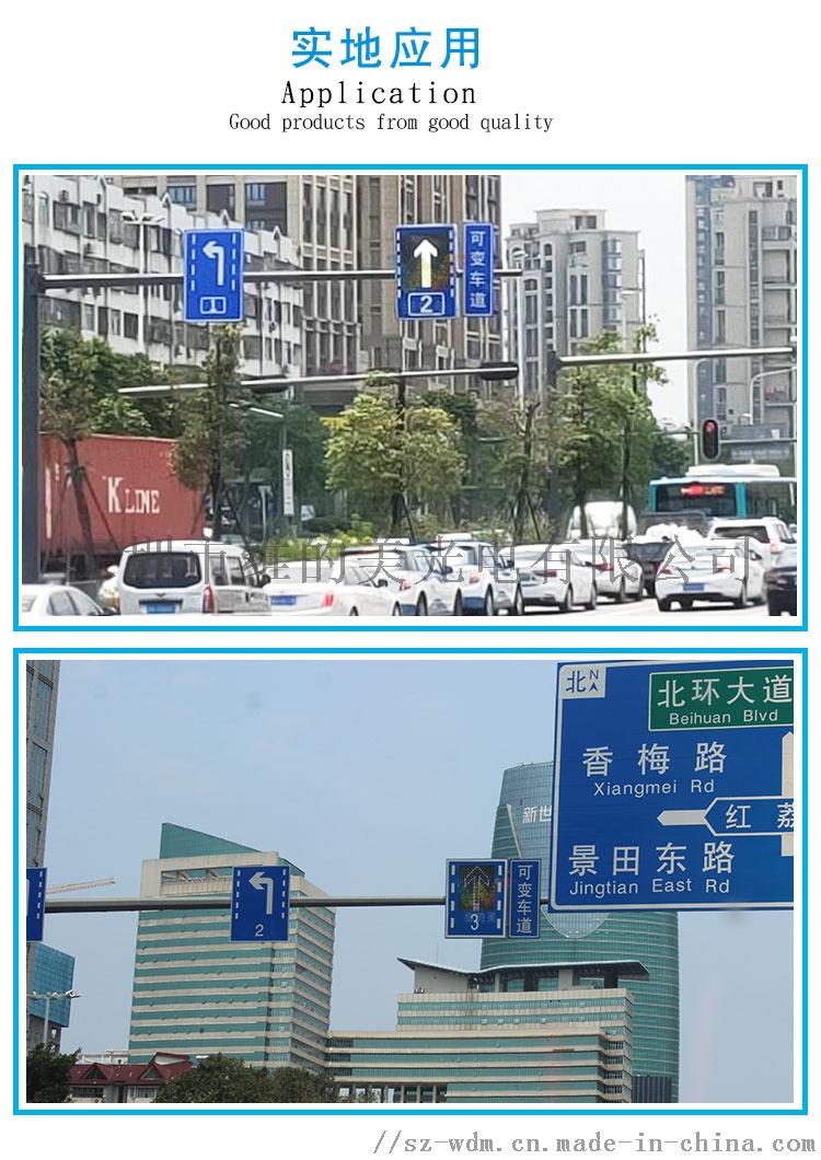 可變車道顯示屏 可變資訊屏 潮汐車道顯示屏110198505