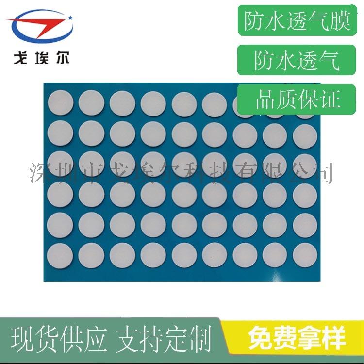 厂家供应汽车防水透气膜 车灯透气膜 电池防水透气膜135431465